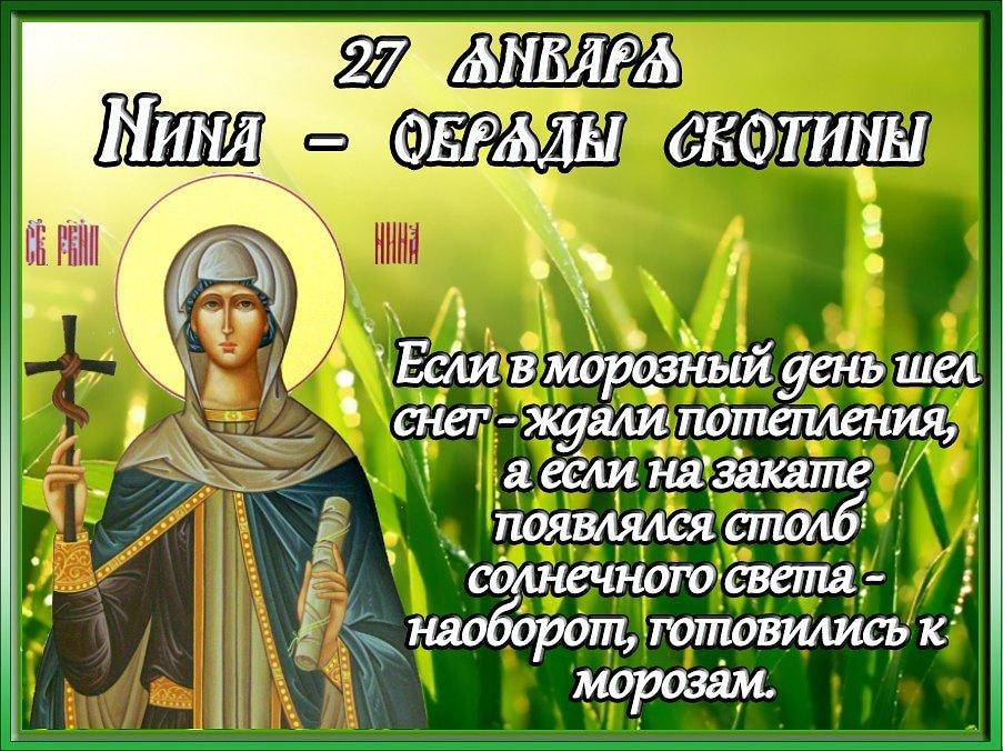 Открытки с днем ангела нины 27 января