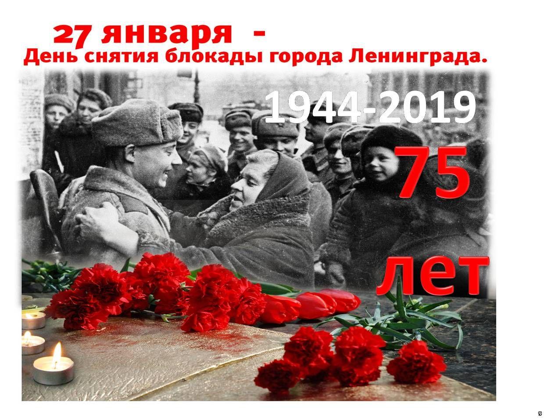Картинки с 75 летием блокады ленинграда