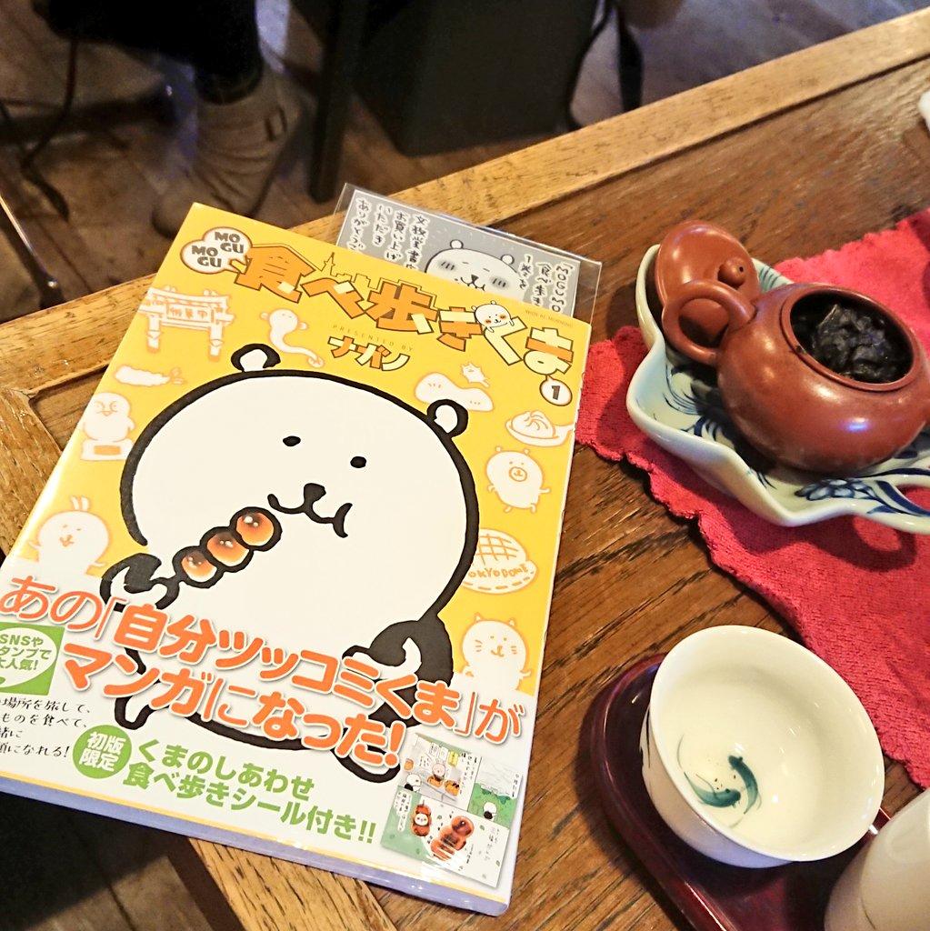 MOGUMOGU食べ歩きくまに関する画像23