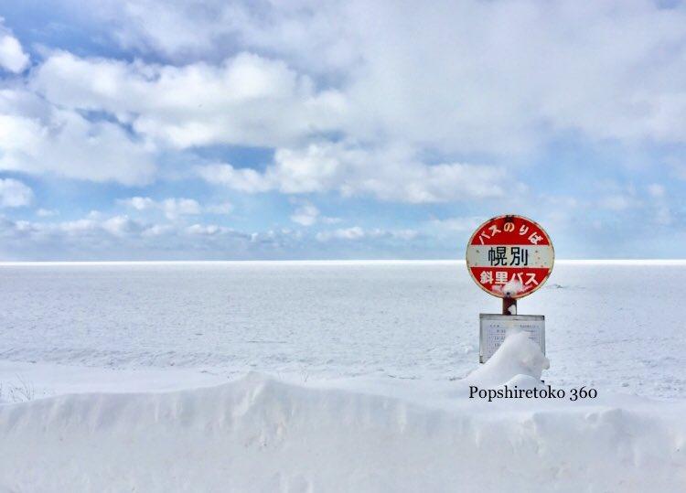 今日の知床。埋まったバス停と空と流氷。