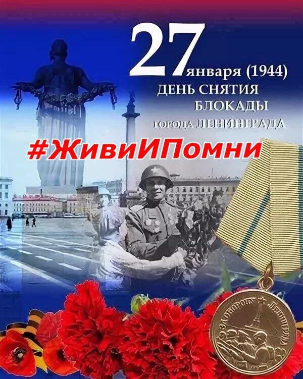 Поздравительные открытки к 75 летию снятия блокады