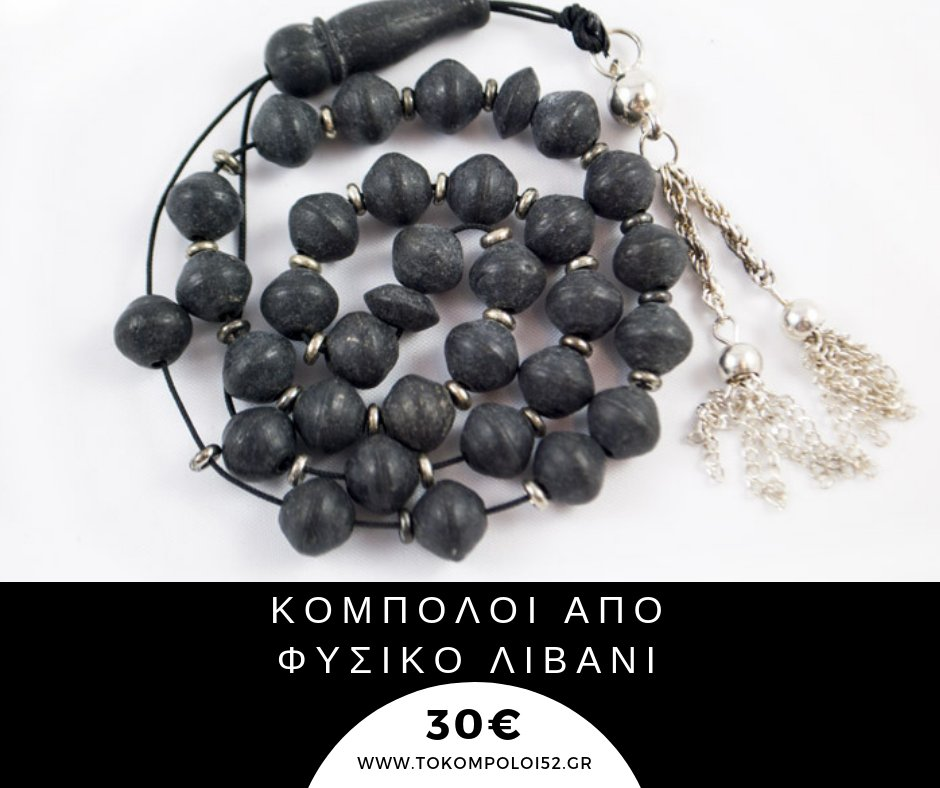 | Natural Incense Worry Beads | ▪ https://bit.ly/2RjIIN8   ▪ Price: 30€ ▪ Number of beads: 31 beads ▪ Weight: 30 gr ▪ Beads size: 9 x 9 mm #worrybeads #incense #beads #livani #aroma #aromatherapy #kompoloi #rosario #komboloi #gr #greece #greekworrybeads #skilltoy