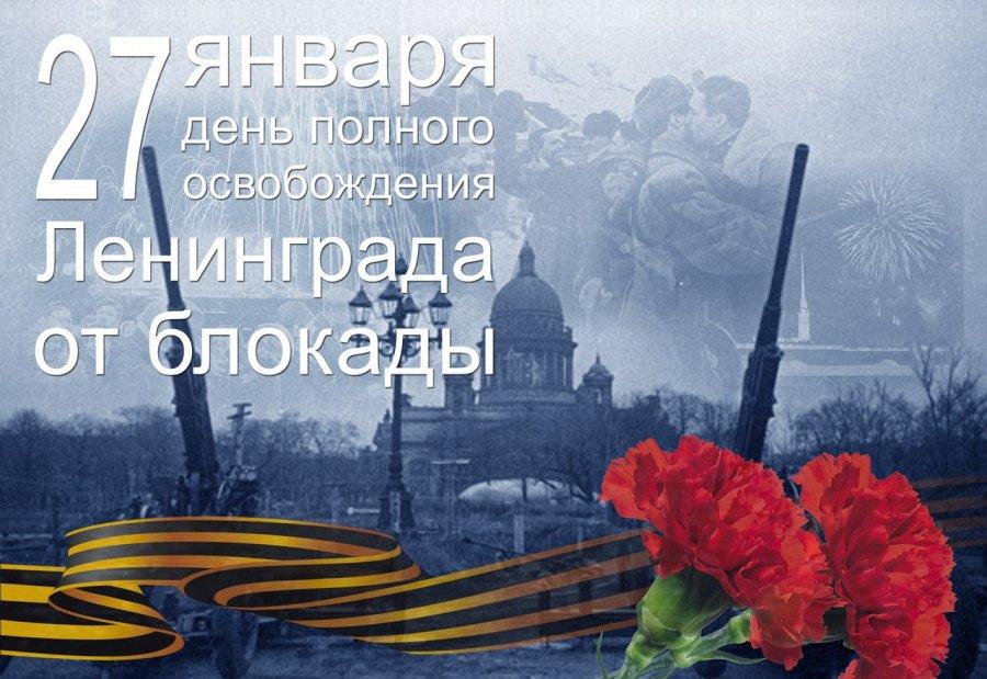 Картинки к 27 января день снятия блокады, днем рождения