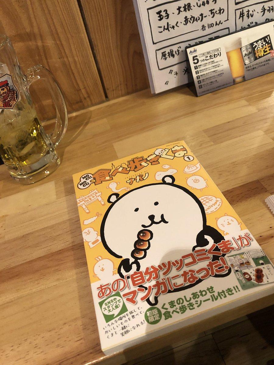 MOGUMOGU食べ歩きくまに関する画像17