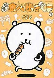 MOGUMOGU食べ歩きくまに関する画像3