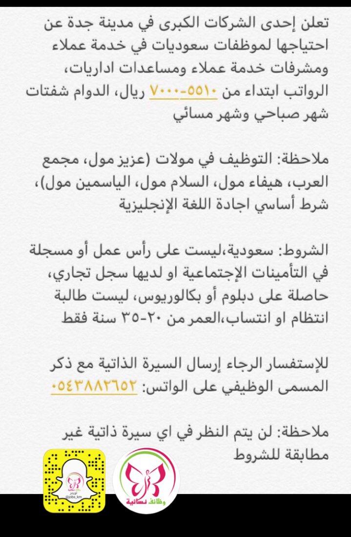 وظائف في السلام مول جدة 2019
