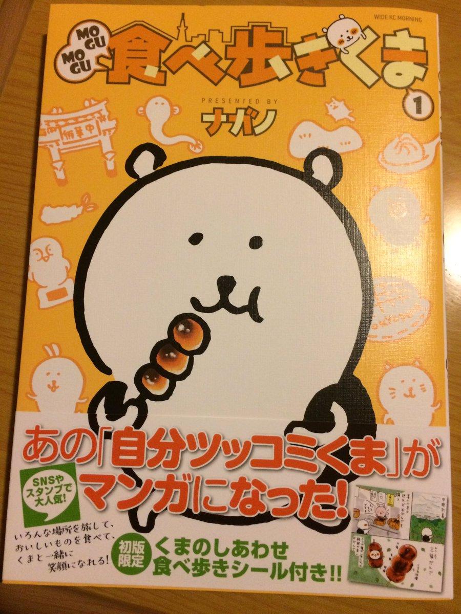 MOGUMOGU食べ歩きくまに関する画像7