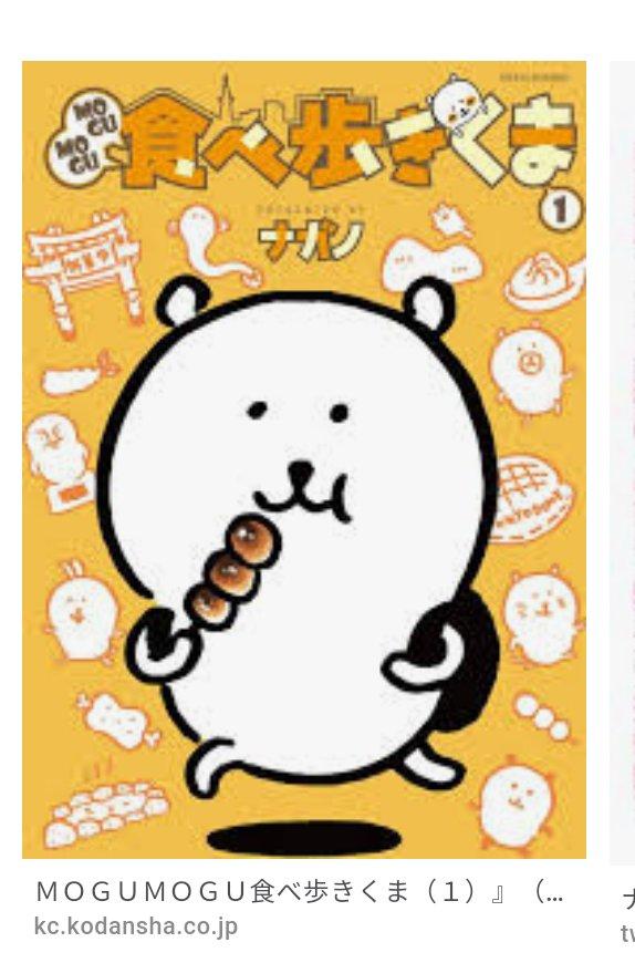 MOGUMOGU食べ歩きくまに関する画像4