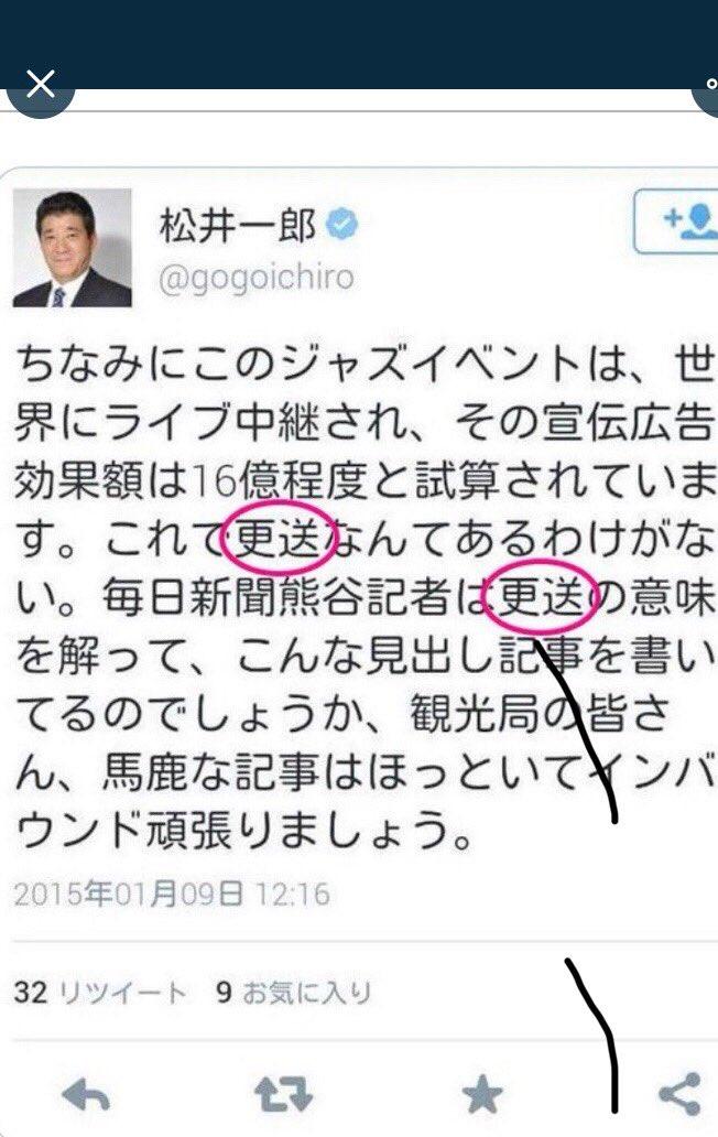 RT @leestraight: 松井さん。 更送(こうそう)って何ですか。 更迭(こうてつ)の間違いじゃああーりませんか? https://t.co/m9zM57i4Ok