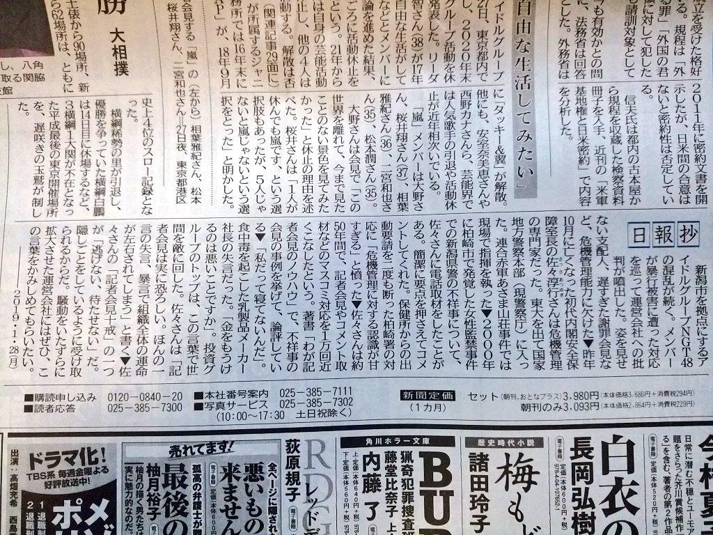 【悲報】新潟日報ブチ切れ「NGT運営は危機管理能力に欠けた」雪印や村上ファンドと比較も