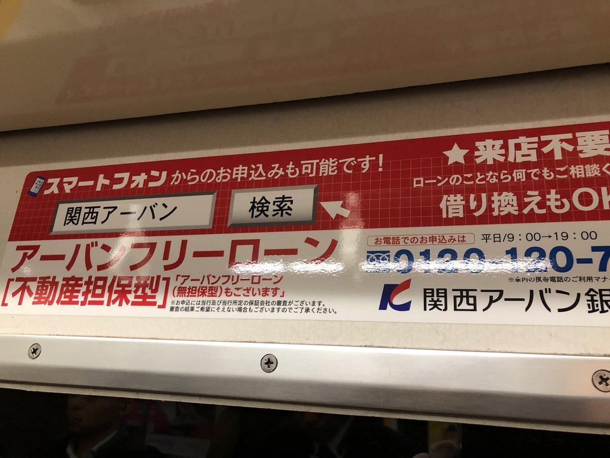 関西アーバン銀行 審査
