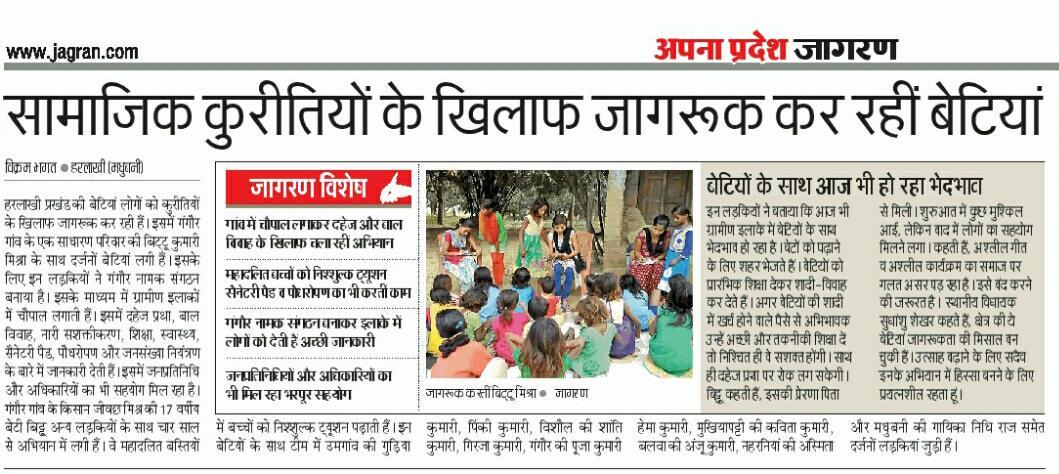 आज @JagranNews ने अपने प्रादेशिक पेज पर हम बेटियों के कार्य को प्रमुखता से जगह दिया है। हम बेटियों के उत्साहबर्धन के लिए दैनिक जागरण की टीम को कोटि कोटि धन्यवाद। @NitishKumar  @SushilModi