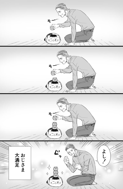 【おじさまと猫 番外編】 おじさまの挑戦