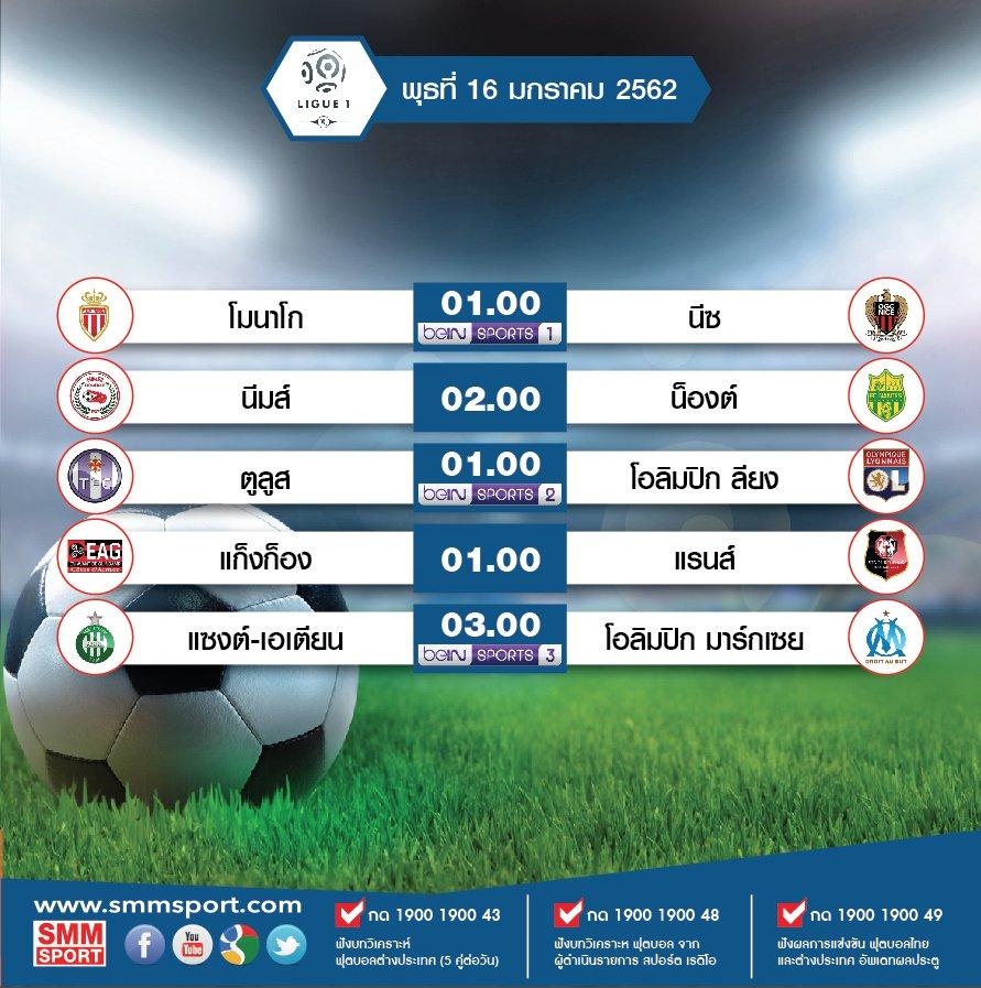 โปรแกรมการแข่งขันฟุตบอล ลีก เอิง ฝรั่งเศส วันพุธที่ 16 มกราคม 2562   📱 เช็คสกอร์สดที่นี่ : http://livescore.smmsport.com/   #SMMSPORT #SMM #Ligue1 🇫🇷⚽