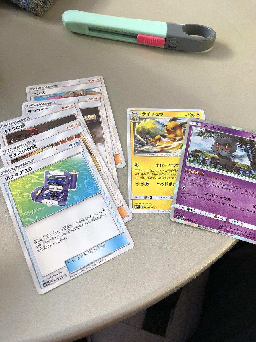 ポケモンカードゲーム サン&ムーン 強化拡張パックナイトユニゾンに関する画像16