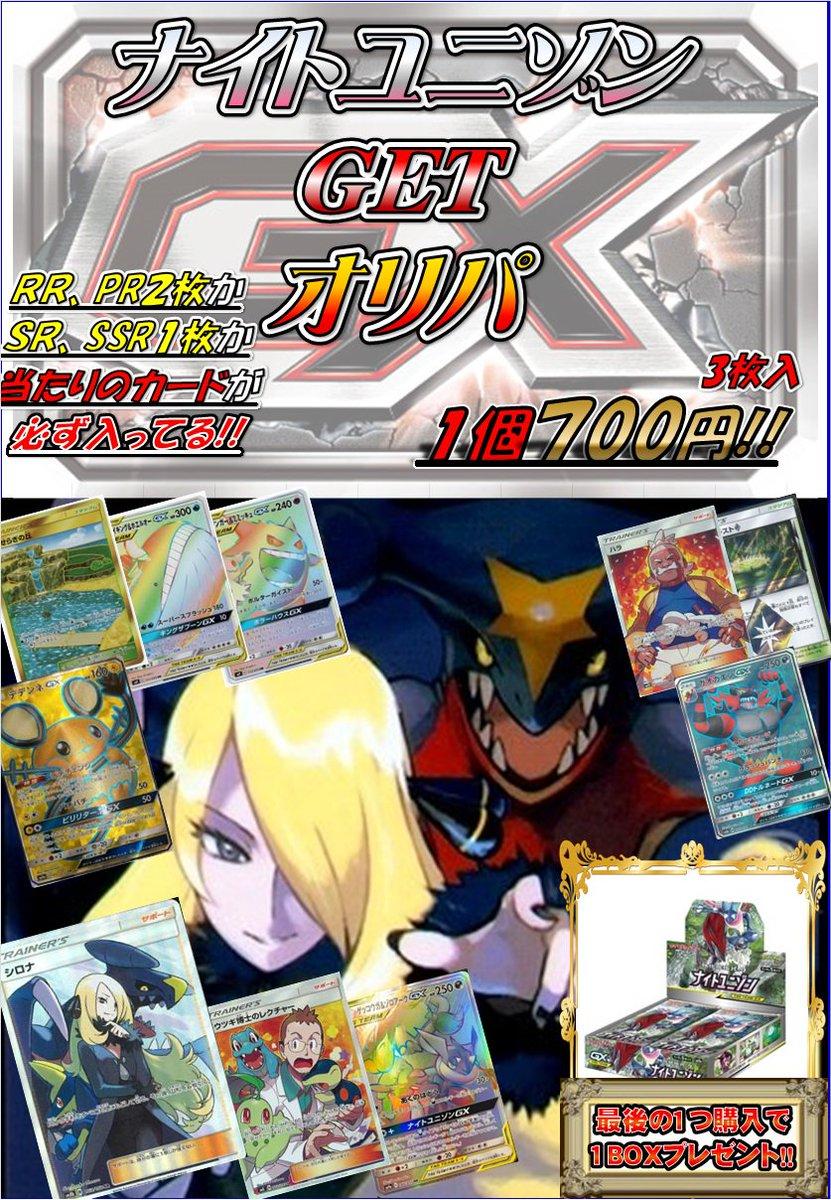ポケモンカードゲーム サン&ムーン 強化拡張パックナイトユニゾンに関する画像1