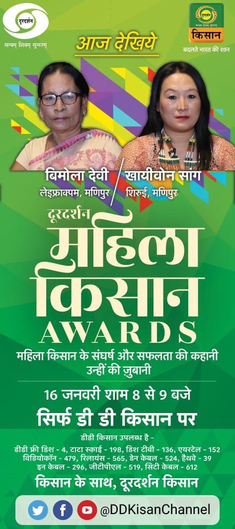 Watch #MahilaKisanAwards✨ & get to know these inspiring #women #farmers from #Manipur Tonight 8PM Only on #DDKisan🌾Channel & LIVE stream on @DDNational @YouTube Channel @DG_Doordarshan @mediasurya @shashidigital @prasarbharati @DDImphal @NBirenSingh @nheptulla @IMP_NIELIT