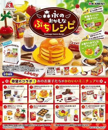 森永のおかしなぷちレシピに関する画像2