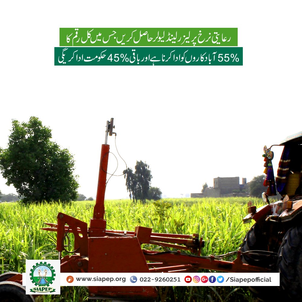 Get #Laser #Land #Leveller on #discounted rates. 45% of cost paid by #Govt. of #Sindh ( #SIAPEP ) 55% of cost paid by #farmers http://www.siapep.org #agriculture #farming