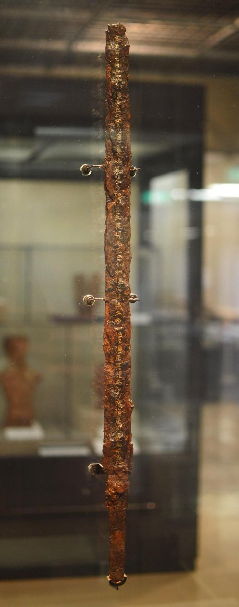 Inariyama Gold-inlaid Iron Sword (471 C.E.) [2263x5723]  Anthropology Image Culture Archaeology History