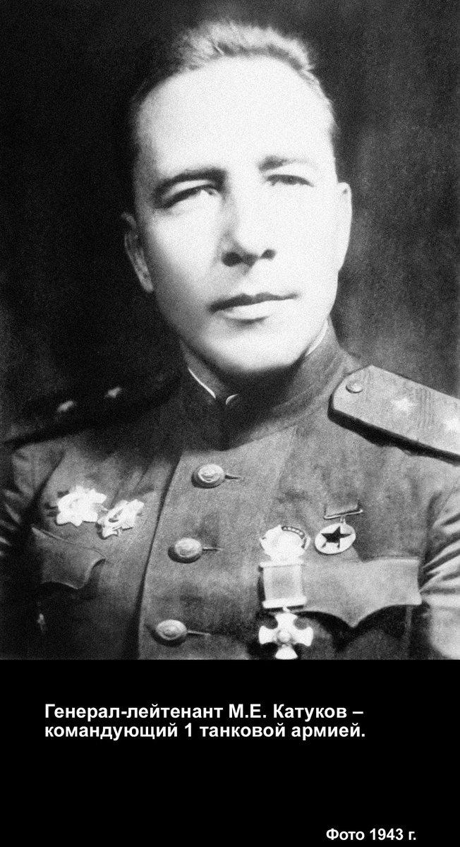 фото маршала бронетанковых войск катукова самозванца