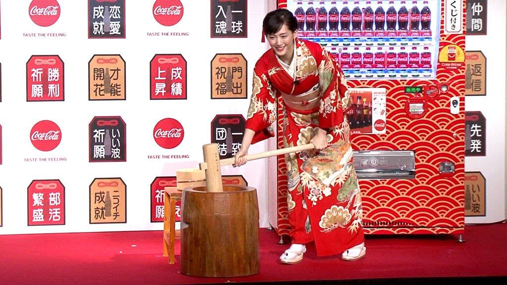 綾瀬はるか、晴れ着姿で「高速餅つき」 女優の綾瀬はるかが、「コカ・コーラ」福ボトルのPRイベントに出席しました。 ロングバージョンはこちら! https://t.co/HEHrI6B26t #綾瀬はるか #コカコーラ #福ボトル https://t.co/qZf2DCMzMI