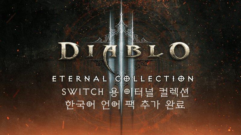 디아블로: Switch 용 이터널 컬렉션의 한국어 언어 팩이 추가되었습니다. ⚔️ 지금 바로 한국어 자막 및 음성으로 플레이 가능합니다! ⚔️ https://t.co/o9pJRHvdZC