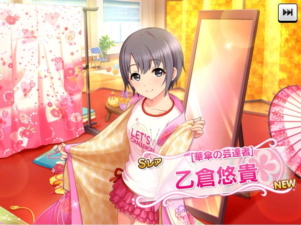 宝くじのお陰でスカチケ使う前に乙倉君が揃いました。 #たぁデレ