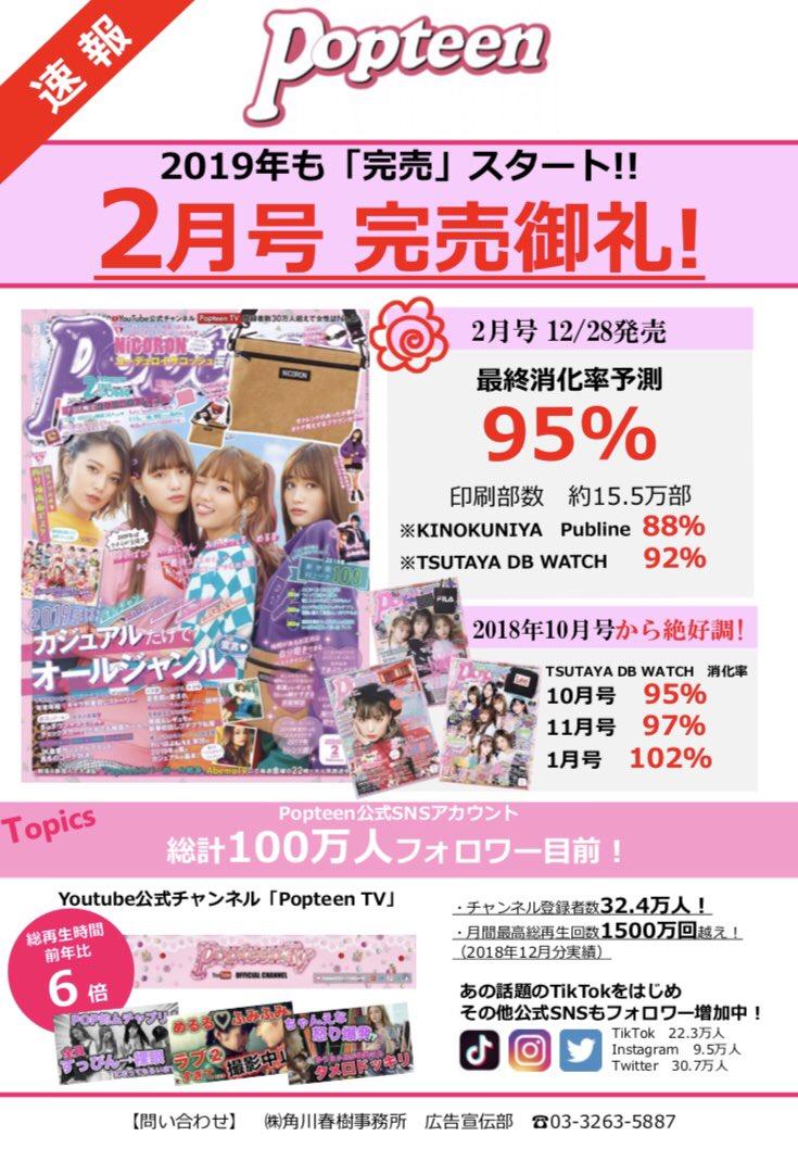 みんな〜〜〜〜! なんとなんと、 2月号も完売です😂😂❤️  今年もぶっちぎるぞ〜〜!!!