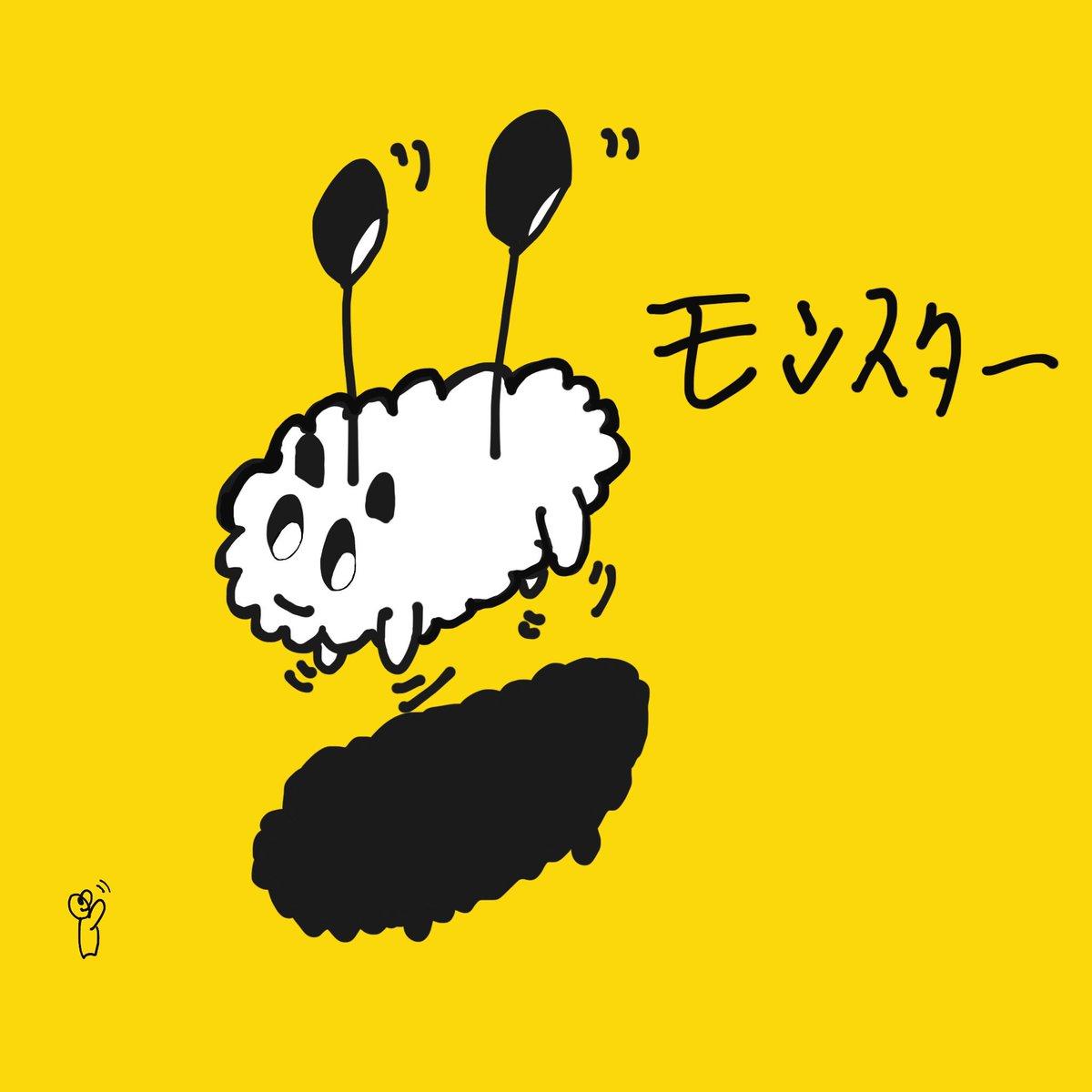 Mr Blue Sky On Twitter モンスター イラスト 絵 モンスター