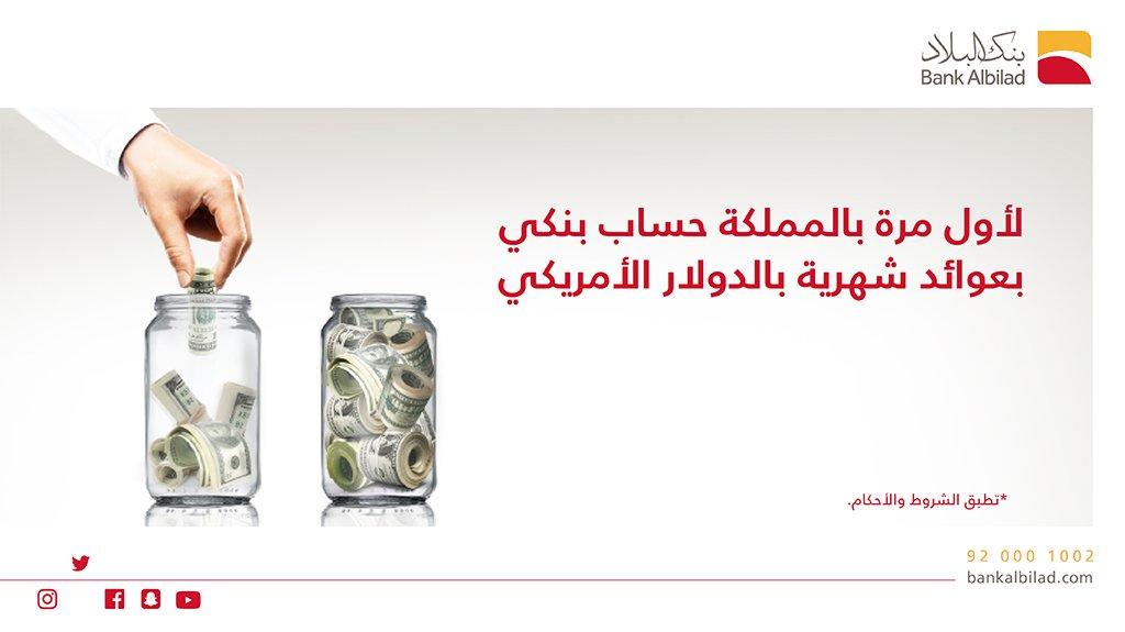 بنك البلاد Bank Albilad On Twitter لأول مرة بالمملكة حساب البلاد حساب بنكي بعوائد شهرية بالدولار الأمريكي للمزيد Https T Co A2noskfhxh بنك البلاد مصرفية يرتاح لها البال Https T Co 4t3waa6mv8