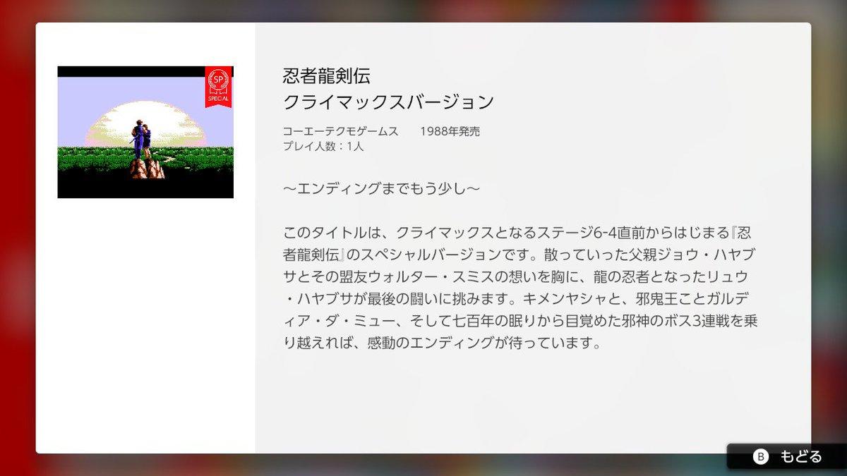 ラスボス間近でスタートしても難しい『忍者龍剣伝』と『魔界村』の特別版が『ファミリーコンピュータ Nintendo Switch Online』に追加 http://news.denfaminicogamer.jp/news/190116h