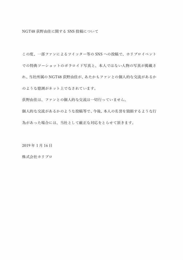 【速報】ホリプロ「荻野由佳はファンとの個人的な交流は一切行っていません。今後、本人の名誉を毀損するような場合は厳正に対応します」
