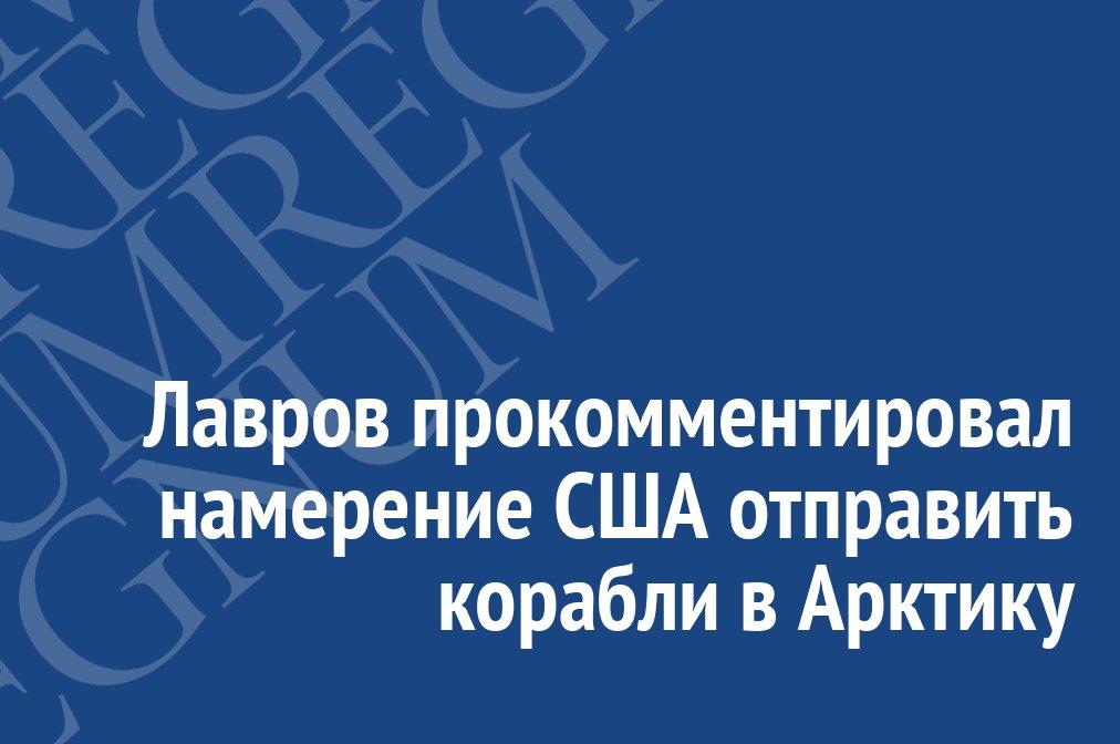 Лавров прокомментировал намерение США отправить корабли в Арктику https://t.co/yk35QABUeB #Regnum #Новости #Политика https://t.co/JDFEsIfc7B