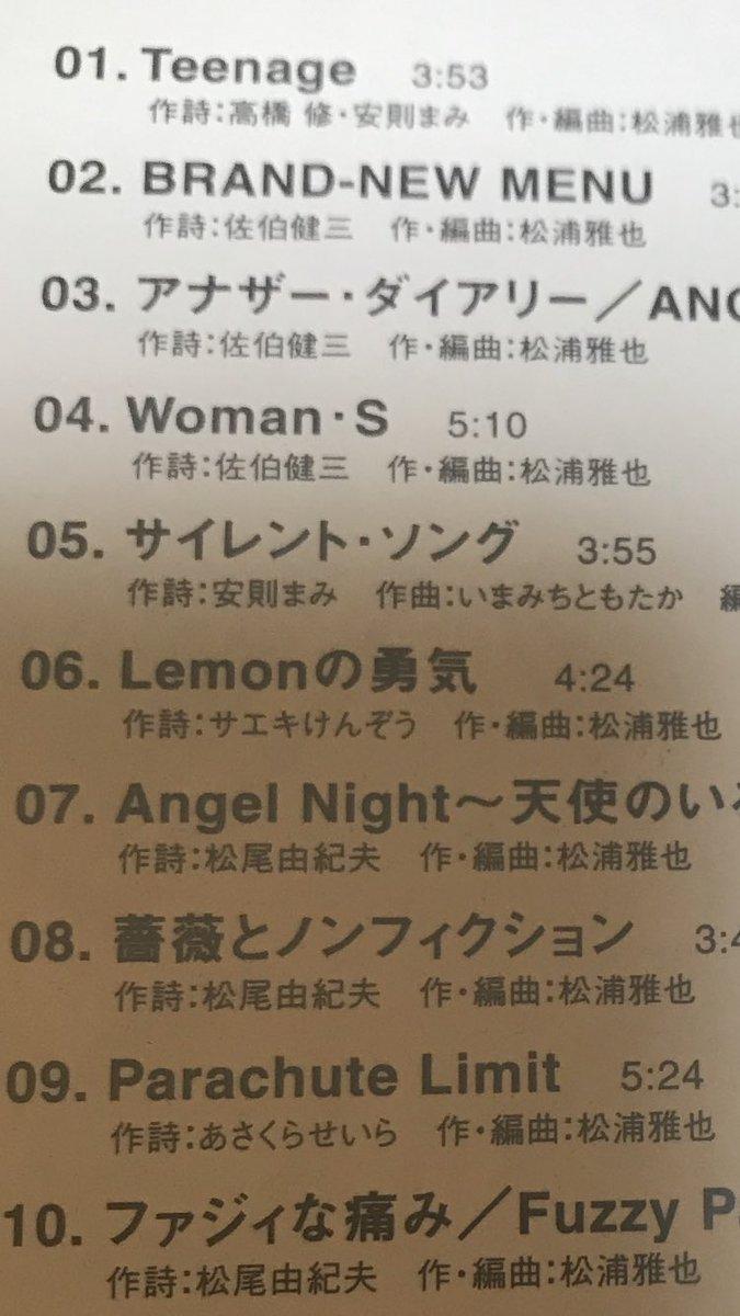 lemon の 勇気