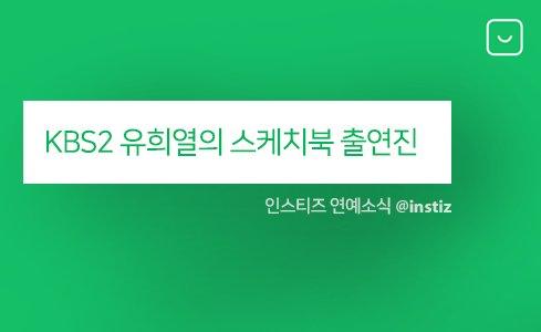 19일(토), KBS2 유희열의 스케치북 출연진 (먼데이키즈 매드클라운 스텔라장 정승환 마미손 아스트로 등) 사진