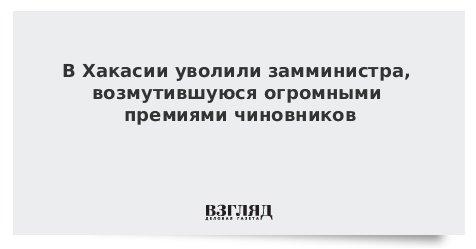 В Хакасии уволили замминистра, возмутившуюся огромными премиями чиновников Фото