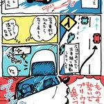 【実録漫画】煽り運転されて絶体絶命のピンチ!でも最後にはスッキリした話