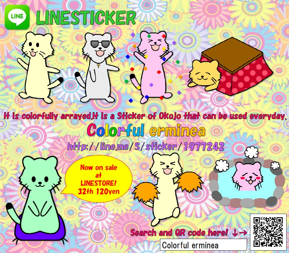 It is colorfully arrayed. It is a Sticker of Okojo that can be used everyday.  LINEsticker「Colorful erminea」 Now on sale!   http:// goo.gl/fTTaQt  &nbsp;   #LINE #LINEsticker #animal #erminea<br>http://pic.twitter.com/FGNKJ01S6A