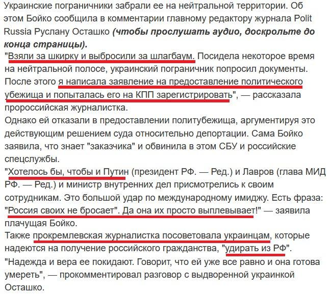 Выдворенную из РФ за нарушение миграционного законодательства пророссийскую пропагандистку Бойко (Вищур) везут в СБУ Львова - Цензор.НЕТ 7191