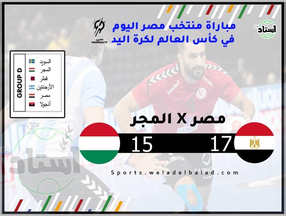 #مونديال_اليد الدقيقة 35| والمنتخب يتقدم بفارق هدفين مصر 17 المجر 15 #Handball19 https://t.co/mboyOGAkyg