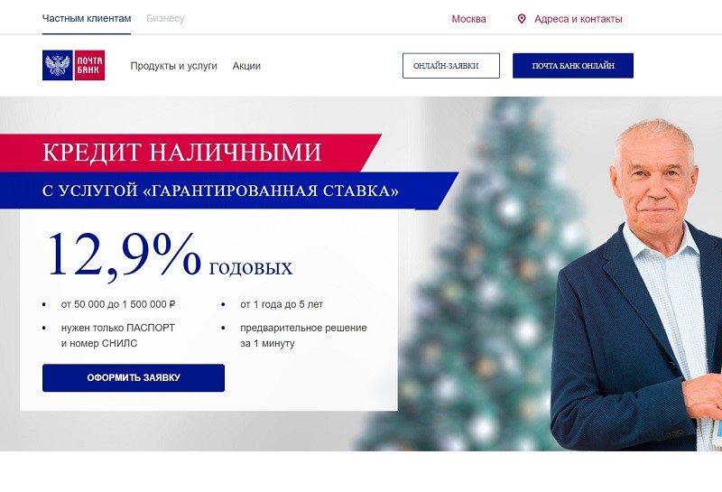 почта банк тула официальный сайт потребительский кредит