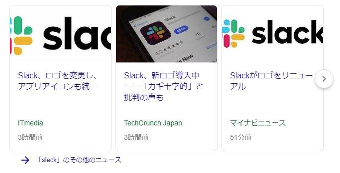 画像,slackロゴがかわってるん #slack https://t.co/phSNBQzMkC。