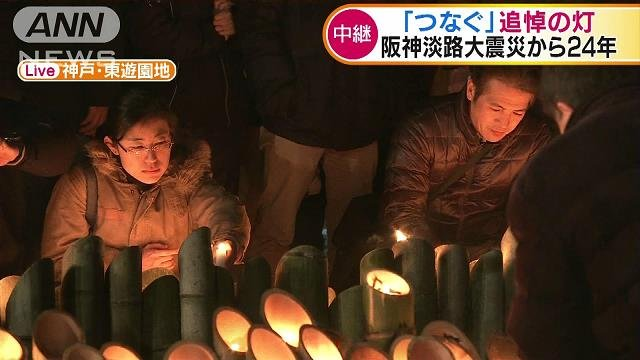 【追悼式典】6434人が犠牲に、阪神淡路大震災から24年 https://t.co/DiYFLqGwoU  今年の竹灯籠の文字は「つなぐ」。神戸市東灘区で被災した77歳の男性は「平成のうちに来たかった」と初めて式典を訪れたという。