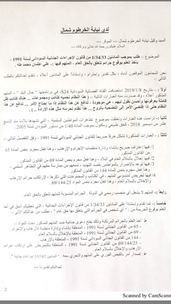RT @ahmed_wasiva: بلاغ ضد القاتل علي عثمان محمد طه #موكب17يناير https://t.co/8VriKRe9i2