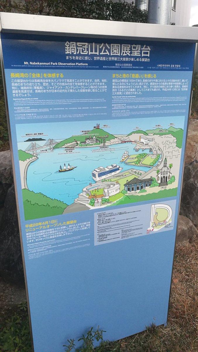 山口から下道ではるばる長崎に来た 色づく世界の明日から 銀冠山公園!かなりデートスポットくさいけど早朝なので誰も居ない完璧! #iroduku https://t.co/z2Bv5p8vJn