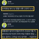 김정숙 Twitter Photo