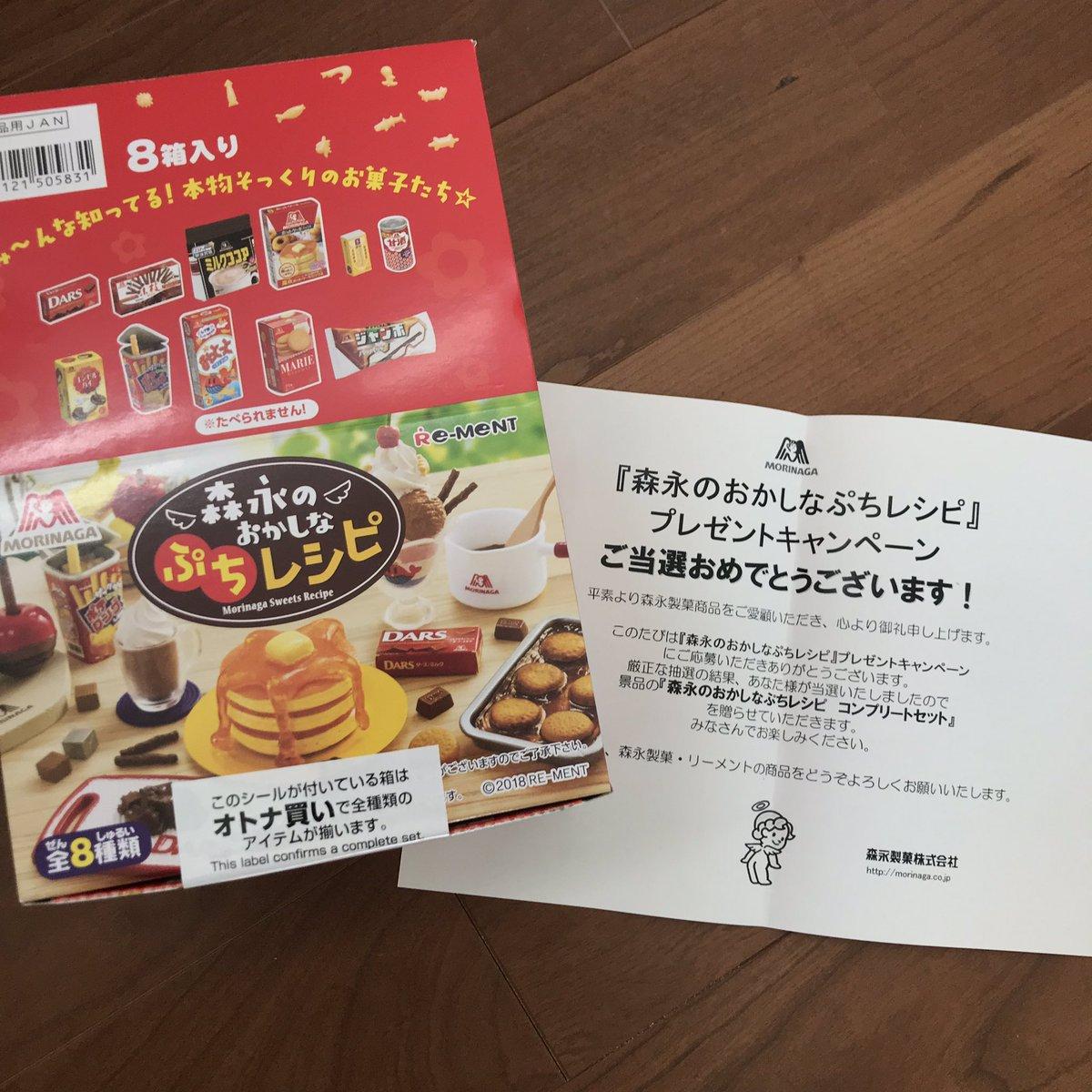 森永のおかしなぷちレシピに関する画像4