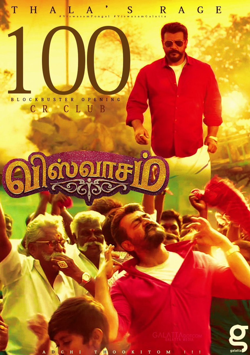 #Viswasam Join ₹100CR Club at WW Box-office.... <br>http://pic.twitter.com/kSyqbyeRiF