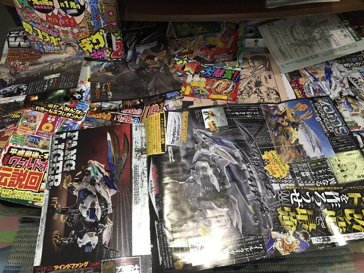コロコロコミック 2019年 02 月号に関する画像9